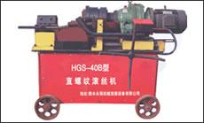 剥肋滚丝机-HGS-40B型(第二代)一次装卡钢筋即可完成剥肋、滚压螺纹,自动化程度高、操作简单、加工速度快
